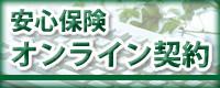 安心保険 オンライン契約サイト