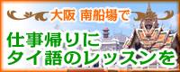 タイ語教室 大阪南船場・仕事帰りにタイ語をのレッスンを