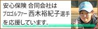 安心保険 合同会社は、プロゴルファー 西木裕紀子 選手を応援しています